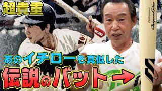 【超芸術品】篠塚和典が特別に伝説のバットを公開します。イチロー「お世話になっています」