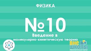 Онлайн-урок ЗНО. Физика №10. Введение в молекулярно-кинетическую теорию