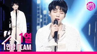 남우현 공식 직캠 'Rain' (NAM WOO HYUN Official FanCam)