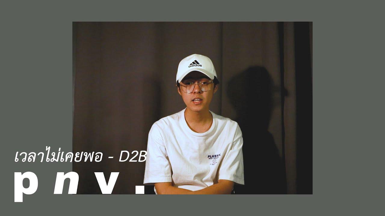 p n v . - เวลาไม่เคยพอ【Original by D2B】
