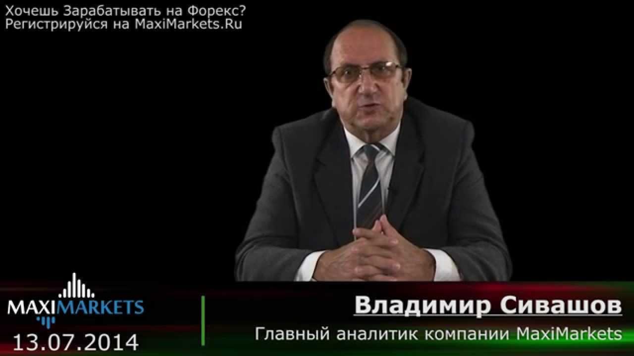 Николай стариков forex real successful forex trader