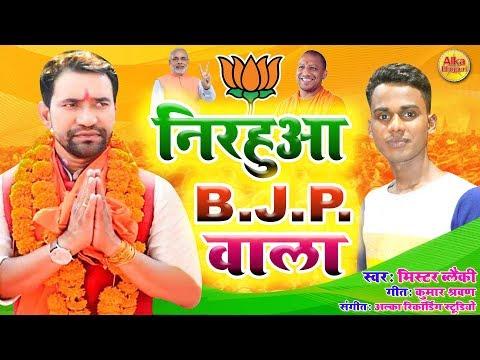 आ गया 2019 का Supar Hit   Nirahuwa BJP Wala   निरहुवा बीजेपी वाला को जितना है
