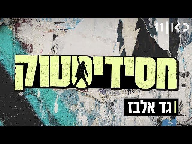 חסידיסטוק | גד אלבז - שידור בכורה ביוטיוב!