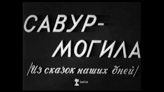 Савур могила - приключенческий хороший добрый фильм
