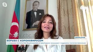 Посольство Азербайджана в Швейцарии активно поддерживает соотечественников, столкнувшихся с COVID-19