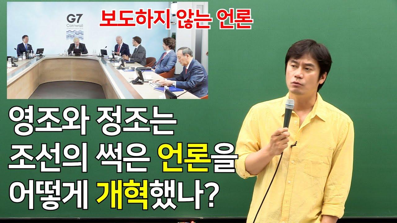 영조와 정조는 조선의 썩은 언론을 어떻게 개혁했나?