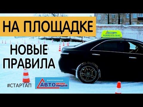 Упражнения на площадке в автошколе 2017. Сергиев Посад. Автолицей