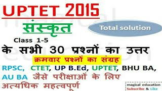 uptet sanskrit paper solution 2015 class 1-5 paper-1 complete paper solution