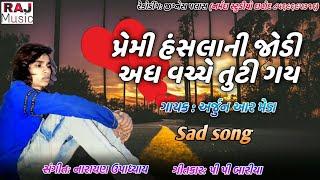 Arjun R Meda- Lyrics  P P Bariya || Premi Hansala Ni  Jodi Adhvase Tuti Gay || Gujarati Sad Song