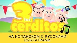 Книга Три поросенка на испанском с озвучкой с русскими субтитрами