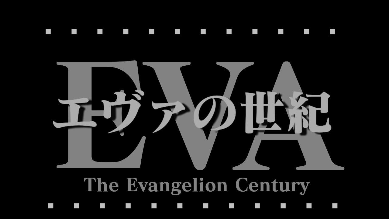 【MAD】エヴァの世紀 オープニング エヴァンゲリオン