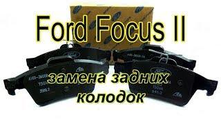 Как заменить задний тормозные колодки Ford Focus II. #АлексейЗахаров. #Авторемонт. Авто - ремонт