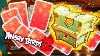 ЗАЧЕМ Я КУПИЛ ЭТО? ЧТО в СУНДУКЕ КЛАНА? Злые Птички против Свиней в игре Angry Birds 2
