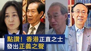 给正义之声点赞!| CCTV