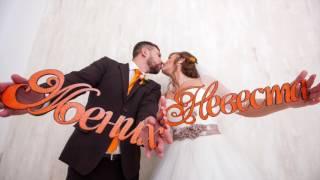 Свадьба. Евгений и Анастасия. Видео-слайдшоу.