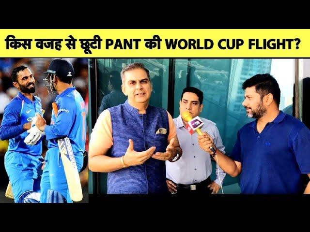 INDIAN WC TEAM ANALYSIS: Pant Unlucky But Selectors Prefer Maturity Over Flamboyance   Vikrant Gupta