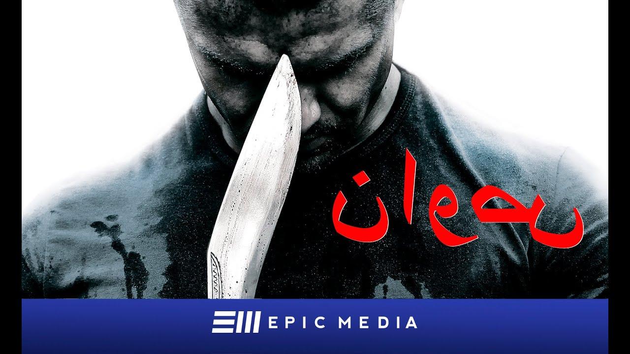 صوان | مقاتل | الحلقة الأولى | مسلسل تلفزيوني | ترجمة باللغة العربية