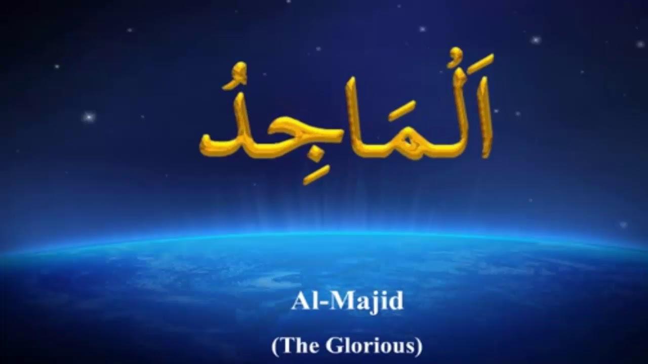 99 Names of ALLAH Asma ul Husna