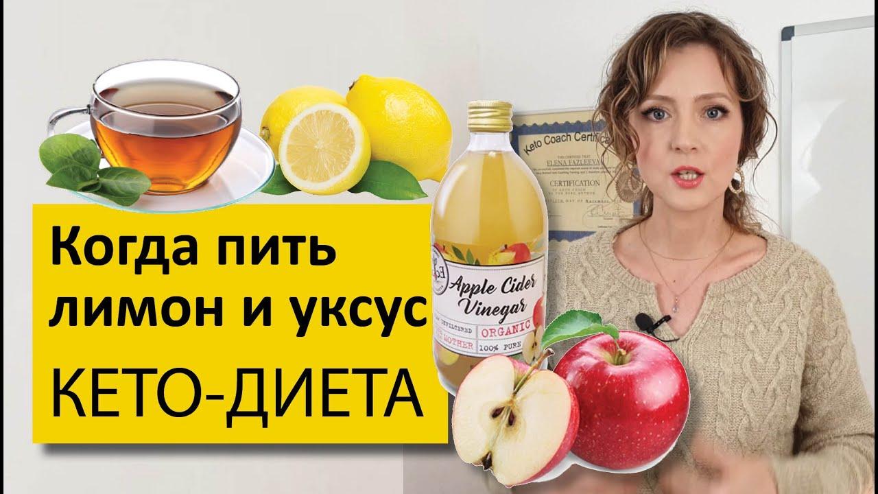 Когда нужно пить яблочный уксус и лимон?