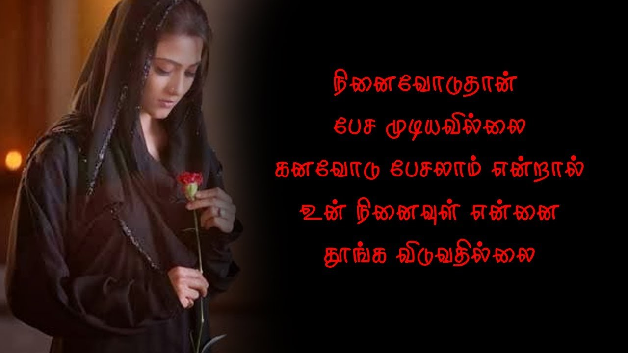 தமழ கதல கவத Love Quotes Tamil Kathal Kavithai Kutty Kavithai