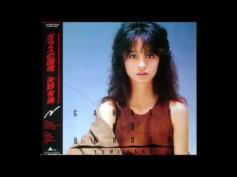 矢野有美 - 真珠海岸 (1985)