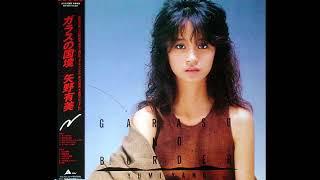 矢野有美 - 真珠海岸(1985)