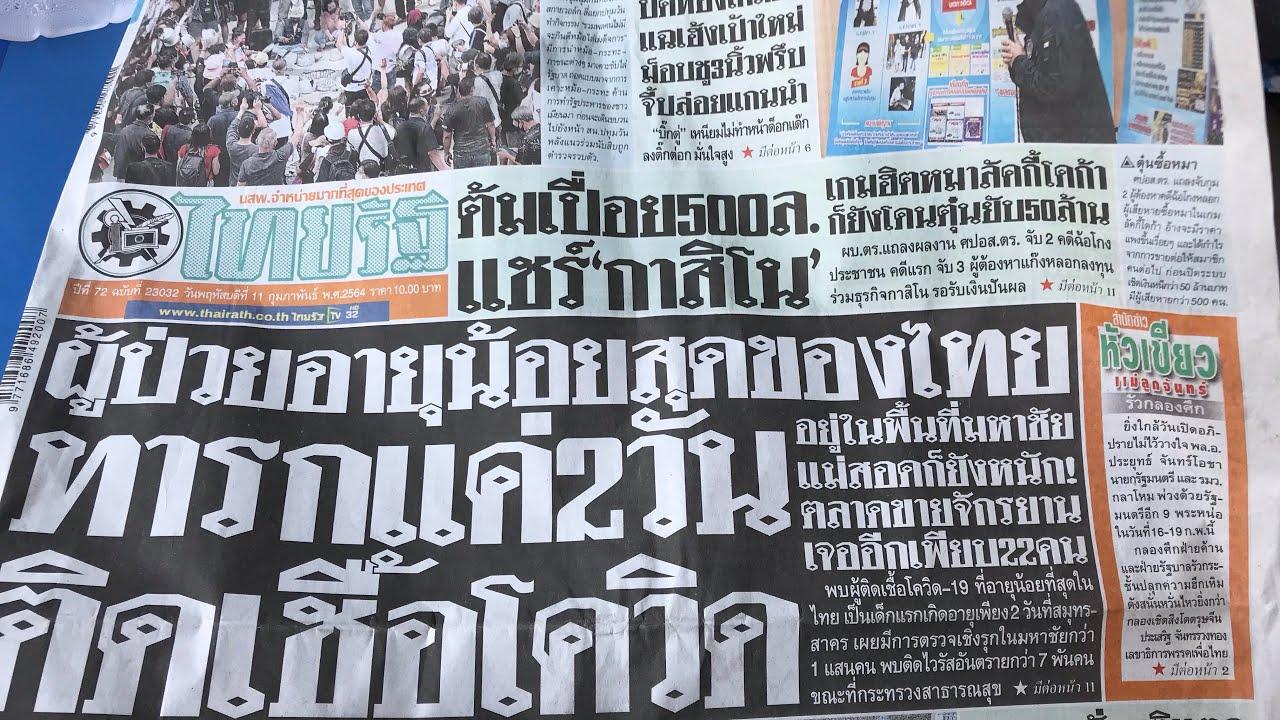 อ่านข่าว หนังสือพิมพ์ไทยรัฐ หน้า 1 พฤหัสบดี 11 กุมภาพันธ์ 2564