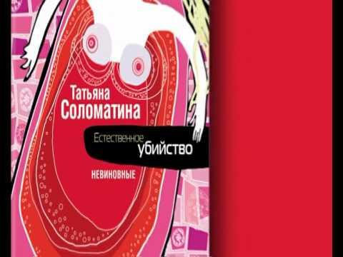 Татьяна Соломатина «Естественное убийство»