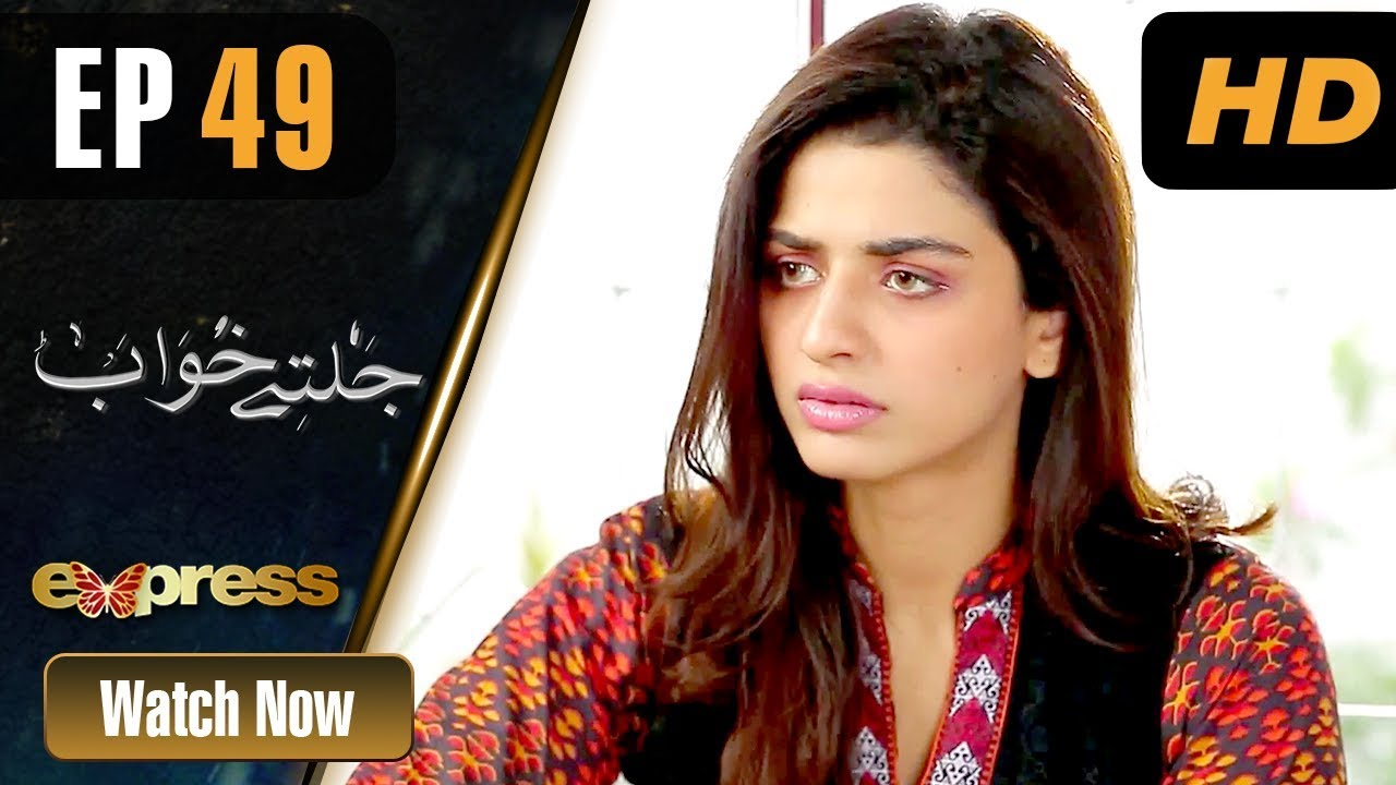Jaltay Khwab - Episode 49 Express TV Jan 10