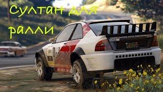 Как превратить Sultan RS в машину для ралли? gta online(Предлагаю вашему вниманию новое видео! В нем я прокачаю Sultan в автомастерской Бенни под ралли. Это очень..., 2016-05-03T15:14:38.000Z)