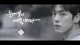 [MAJOR9/포맨] 4MEN - 눈 떠보니 이별이더라(Break Up In The Morning) Official MV