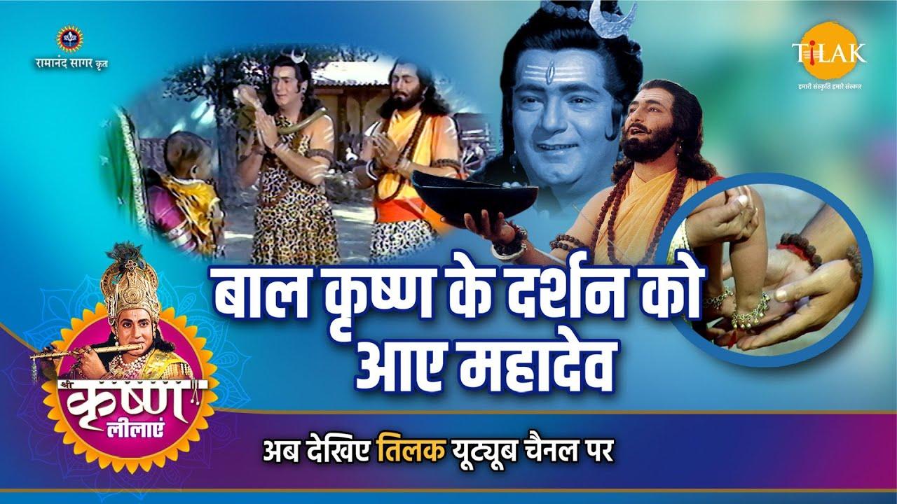 Download श्री कृष्ण लीला | बाल कृष्ण के दर्शन को आए महादेव