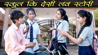 School life love story 2020 || School Ka Pehla Pyar || Har Ladka Galat Nahi Hota