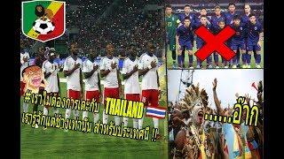 ดราม่าคอมเม้น X คองโก ฉุน !!  หลัง ทราบ ว่า ต้องเจอกับ ทีมชาติไทย ''เราไม่รู้จักคุณ''