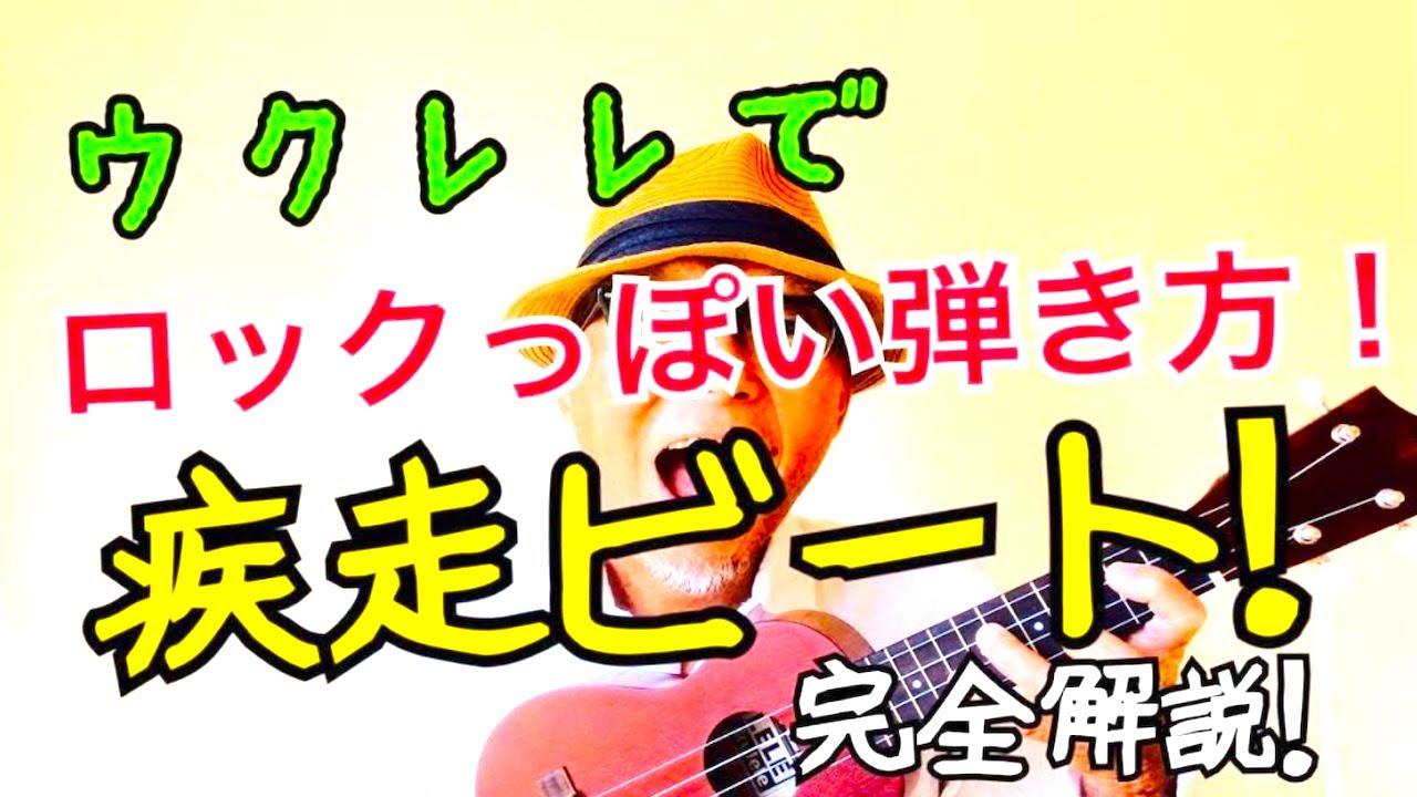 ロックなウクレレの弾き方「疾走ビート」完全解説!Play Rock Ukulele !! (with subtitle )