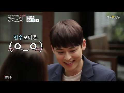 [Eng Sub] Taste Of Love 3 Ep 1 Park Jin Woo ♥ Kim Jeong Won [Part 1]