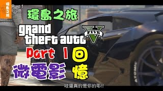 阿杰GAME實況 【GTA V 微電影 - 環島之旅 】 Part 1 - 回憶
