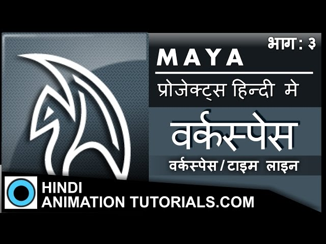 MAYA Workspace& Time Line Part 09