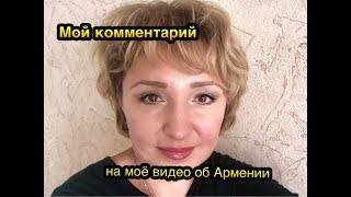 "Мой комментарий на моё видео ""Отзыв об Армении""🤔"