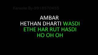 Aisa Des Hai Mera Karaoke Video Karaoke With Lyrics