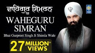 Waheguru Simran - Naam Simran - Bhai Gurpreet Singh Ji Shimla Wale - Non Stop Simran