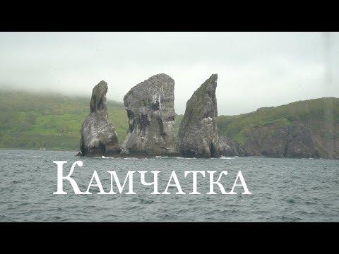 Камчатка: Ланч На Краю Света | Остров Старичков