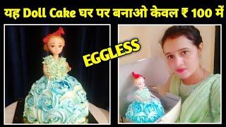 HOW TO MAKE EGGLESS BARBIE DOLL CAKE RECIPE 2020  EGGLESS DOLL CAKE KAISE BANAYE