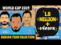 World Cup 2019 : Indian Team Selection Funny Spoof Video #ICCWorldCup2019