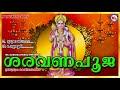 സ കന ദഷഷ ഠ ഗ നങ ങൾ Saravana Pooja Hindu Devotional Songs Malayalam Sree Murugan Songs mp3