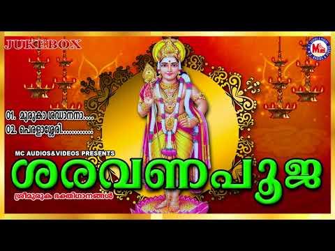 സ്കന്ദഷഷ്ഠി  ഗാനങ്ങൾ | Saravana Pooja | Hindu Devotional Songs Malayalam | Sree Murugan Songs
