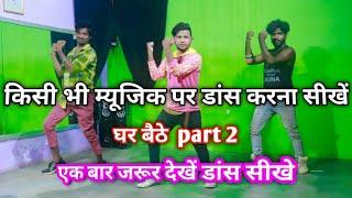 किसी भी म्यूजिक पर डांस करना सीखें घर बैठे part 2 एक बार जरूर देखें डांस सीखे Dancer Sunny Arya
