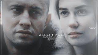 Сергей (Волчок) & Ольга || Больше нечего рушить