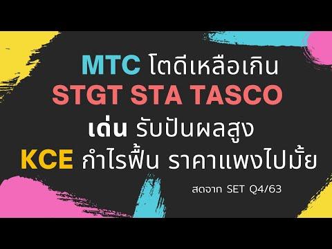 MTC โตดีเหลือเกิน STGT STA TASCO รับปันผลสูง KCE กำไรฟื้น ราคาแพงไปมั้ย RATCH   สดจาก SET Q4/63 EP.5