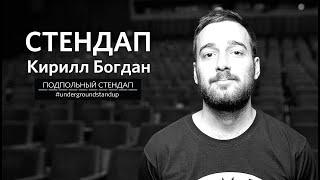 Кирилл Богдан стендап про корпорации еду и цыган Подпольный Стендап